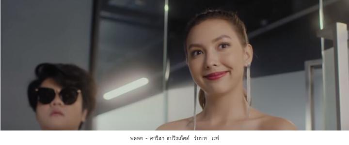พลอย - คารีสา สปริงเก็ตต์ รับบท เรย์