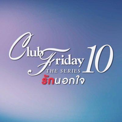 3เรื่องฮิต จาก Club Friday The Series 10 รักนอกใจ
