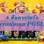 4 ข้อควรระวัง กับการ เล่นเกม PGSLOT สล็อต 3D