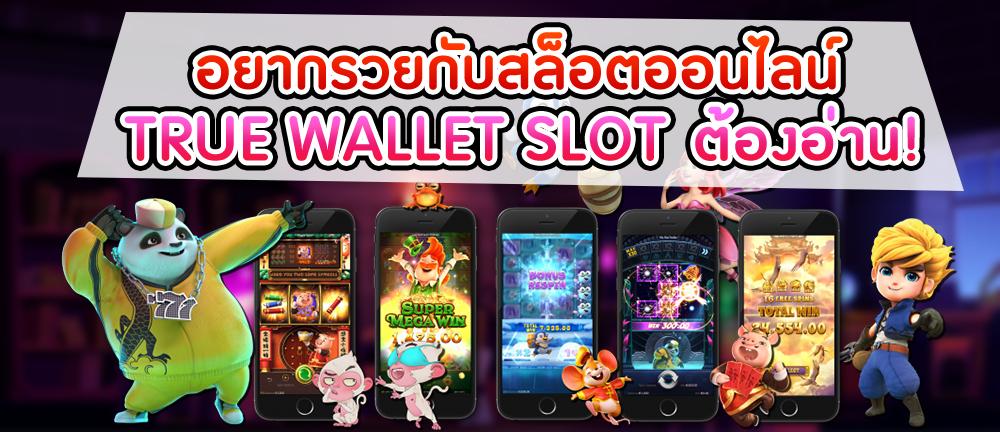 อยากรวยกับสล็อตออนไลน์ true wallet slot ต้องอ่าน!