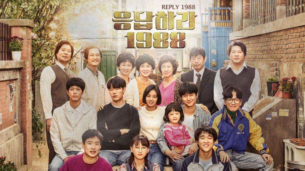 ย้อนวันรัก 1988 (Reply 1988)
